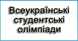 Всеукр студ_олімп