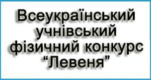 Всеукр учн_фізичн_конк_Левеня