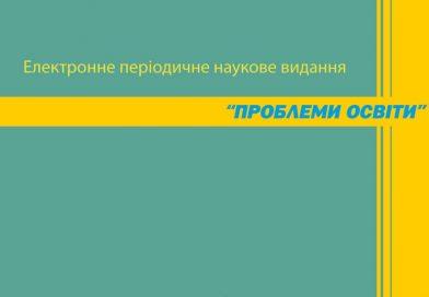 """Електронний науковий журнал ДНУ """"Інститут модернізації змісту освіти"""""""