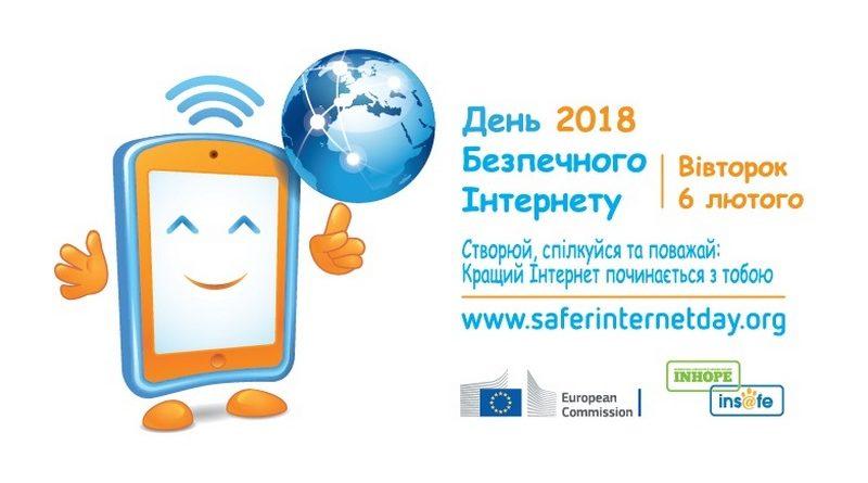До Дня Безпечного Інтернету #SaferInternetDay
