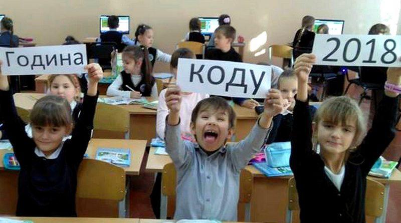 Українські школярі долучилися до найбільшої освітньої ІТ – події «Година коду 2018»
