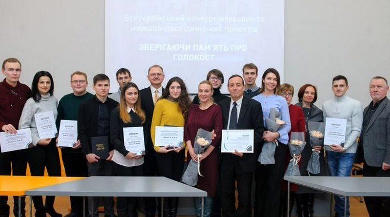 Перший Всеукраїнського конкурсу наукових, науково-дослідницьких проектів «Зберігаючи пам'ять про Голокост» завершився