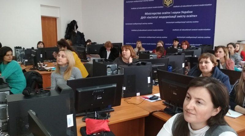Інститут модернізації змісту освіти продовжує серію тренінгів із впровадження електронних підручників