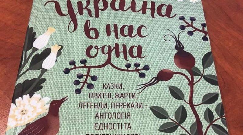Збірник «Україна у нас одна» знайшов дорогу до сердець українців