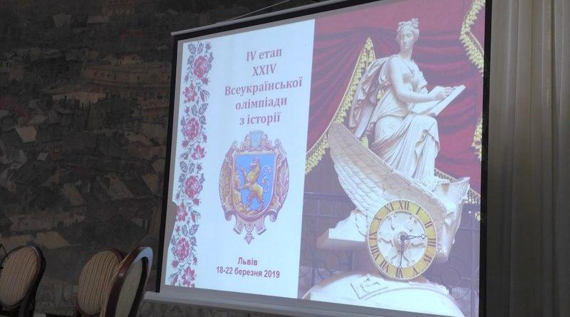 Юні історики змагаються у Львові