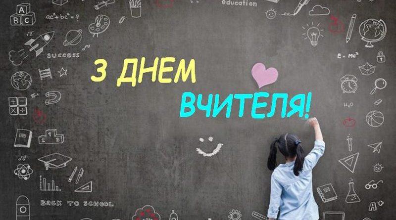 Інститут модернізації і змісту освіти вітає працівників освіти України з професійним святом!