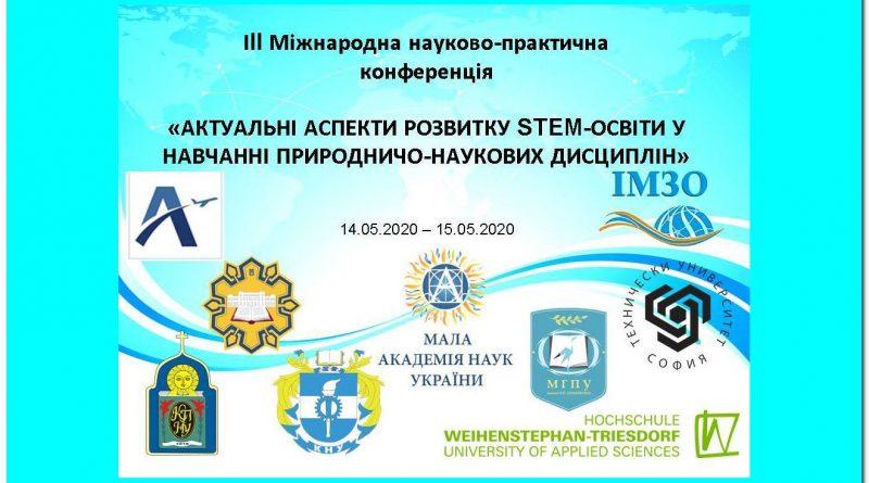 У Кропивницькому відбулася ІІI Міжнародна науково-практична конференція «Актуальні аспекти розвитку STEM–освіти в навчанні природничо-наукових дисциплін»