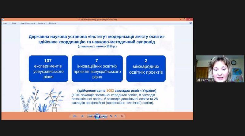 Науково-педагогічні працівники висвітлили результати дослідно-експериментальної роботи з виховання свідомих громадян-патріотів України