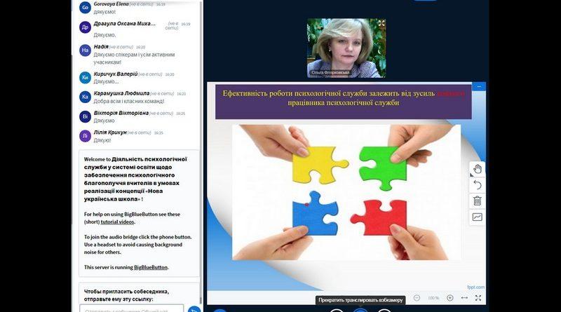 Як забезпечити психологічне благополуччя вчителів в умовахосвітнього процесу НУШ – одне з головних питань, що стало предметом обговорення учасників онлайн-семінару