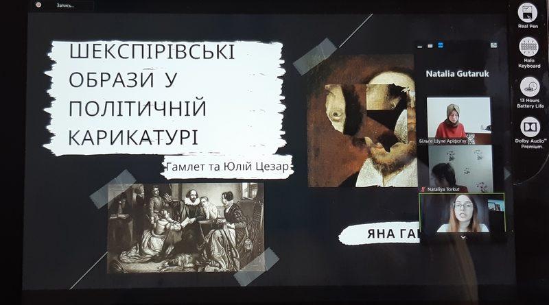 Визначено переможців Всеукраїнського шекспірівського конкурсу студентських дослідницьких і креативних проєктів імені Віталія Кейса