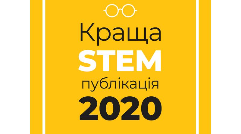 Підсумки Всеукраїнського заходу «Краща STEM-публікація – 2020»