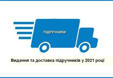Видання та доставка підручників у 2021 році