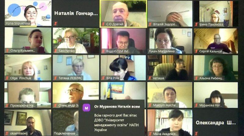 Якісне запровадження STEM-освіти: Третій Всеукраїнський відкритий науково-практичний онлайн-форум «Інформаційні трансформації в сучасній освіті: виклики, реалії, стратегії» – новий формат для обміну найкращого вітчизняного і зарубіжного науково-педагогічного досвіду